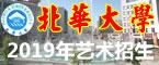 北华大学2019年艺术类专业招生简章