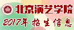 北京演艺专修学院
