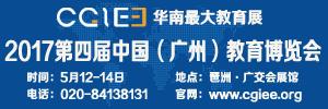 第四届中国(广州)教育博览会
