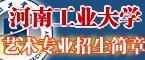 2020河南工业大学艺术类专业招生简章
