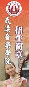 武汉音乐学院2017年普通本科招生简章