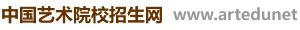 中国艺术院校招生网